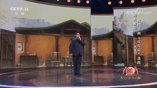[梨园闯关我挂帅]现代京剧《红灯记》选段 演唱:杨光