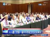 两岸新新闻 2019.11.10 - 厦门卫视 00:26:56