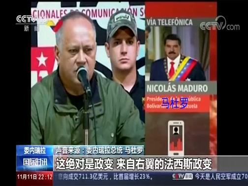 """[国际时讯]玻利维亚 总统宣布辞职 多国表态是""""政变"""""""