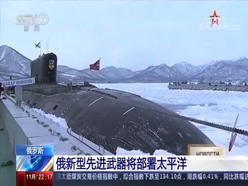 [国际时讯]俄罗斯 俄新型先进武器将部署太平洋