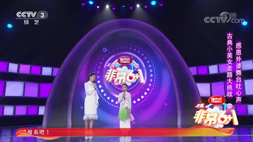 [非常6+1]古典小美女走路大挑战 感恩外婆舞台吐心声