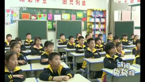 [新闻袋袋裤]中国加大儿童青少年近视防控力度