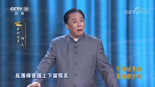 [梨园闯关我挂帅]京剧《赵氏孤儿》选段 演唱:杨凡
