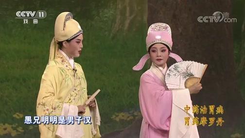 [梨园闯关我挂帅]越黄版《梁祝》选段 演唱:李丹阳 白雪