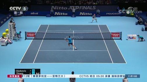 [网球]苦战击败小德 蒂姆晋级年终总决赛四强