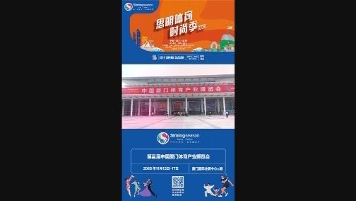 第三届中国厦门体育产业博览会15秒预告 00:00:14