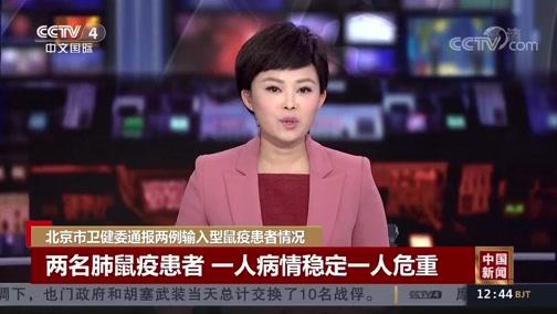 [中国新闻]北京市卫健委通报两例输入型鼠疫患者情况