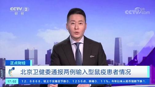 [正点财经]北京卫健委通报两例输入型鼠疫患者情况