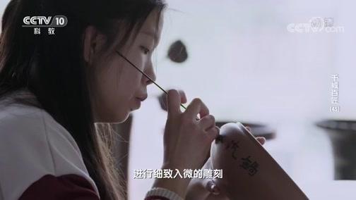 [探索·发现]雕刻墨稿纹路