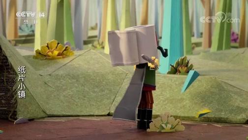 《纸片小镇》 第36集 回到纸片小镇 第一部分