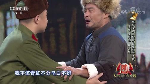 [梨园闯关我挂帅]现代京剧《智取威虎山》选段 演唱:景岗山