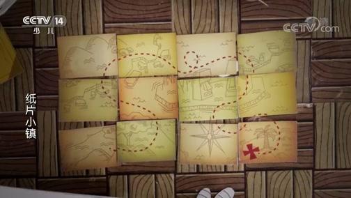 《纸片小镇》 第34集 别人的人生