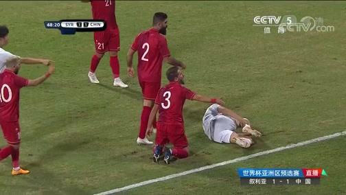 [国足]世界杯亚洲区预选赛