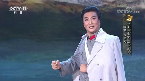 [梨园闯关我挂帅]评剧《金沙江畔》选段 演唱:朱宝光