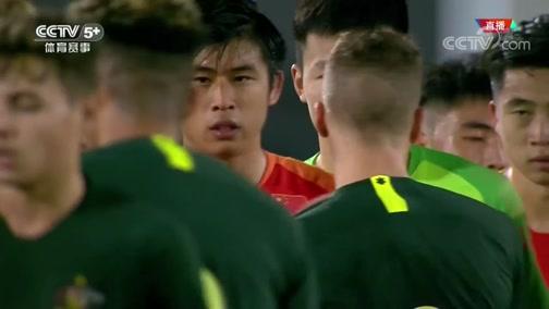 [国足]U22国际足球锦标赛:中国VS澳大利亚 完整赛事