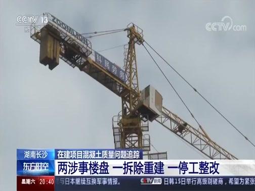 [东方时空]湖南长沙在建项目混凝土质量问题追踪 两涉事楼盘 一拆除重建 一停工整改