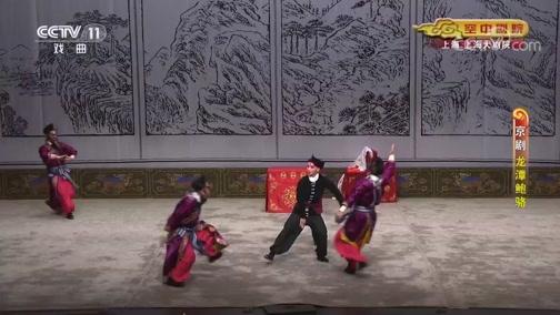 [CCTV空中剧院]京剧《龙潭鲍骆》 第十二场
