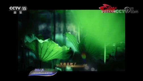 [中国音乐电视]歌曲《花舞人间》 演唱:李丹阳