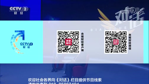 """《对话》 20191117 宋志平:从股市""""运动员""""到""""教练员"""""""