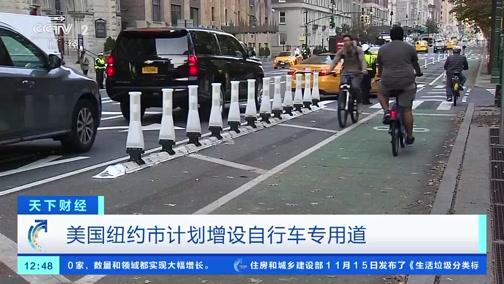 [世界财经]美国纽约市筹划增设自行车专用道