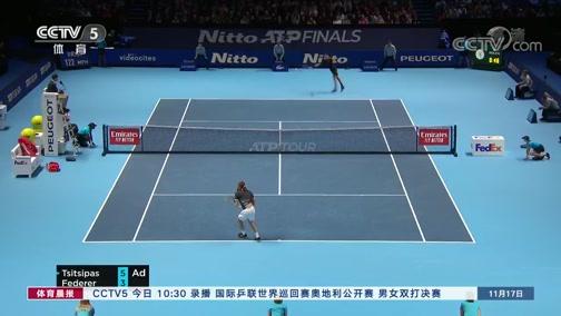 [网球]ATP年终总决赛 齐齐帕斯击败费德勒