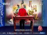 郭子仪传奇(1) 斗阵来讲古 2019.11.18 - 厦门卫视 00:29:51