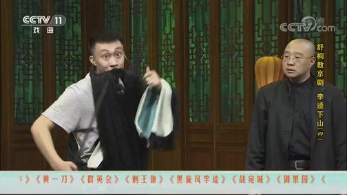 《跟我学》 20191118 舒桐教京剧 《李逵下山》(四)