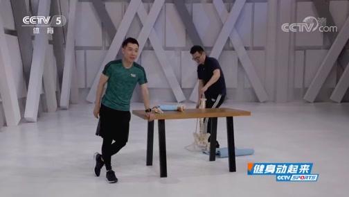 [健身动起来]20191119 健身舞-三月三