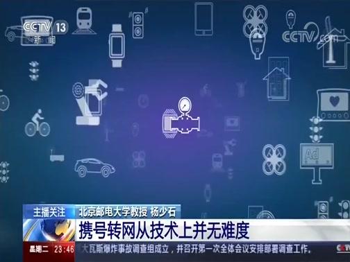[24小时]携号转网难 是运营商存在技术难题么?