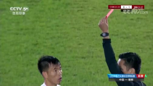 [国足]U22国际足球锦标赛:中国VS朝鲜 完整赛事