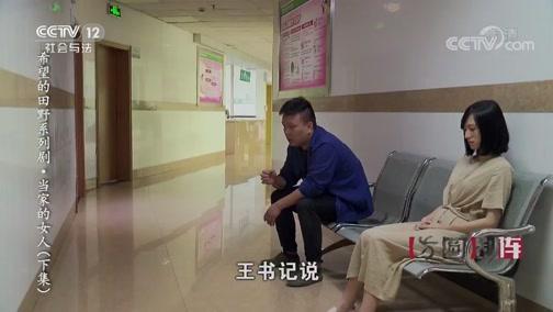 《方圓劇陣》 20191119 希望的田野系列劇·當家的女人(下集)