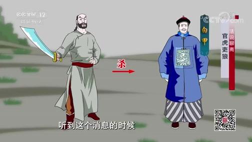 《法律讲堂(文史版)》 20191119 法说聊斋 官虎吏狼