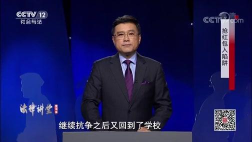 《法律讲堂(生活版)》 20191120 抢红包入陷阱