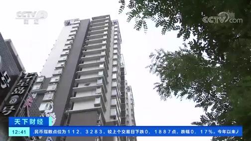 [世界财经]住建部专项整治住房租赁中介机构乱象