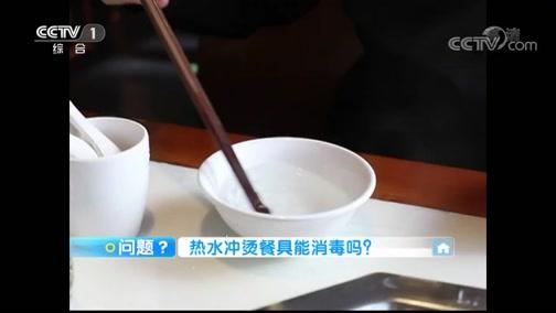 [生活提示]简单冲烫餐具不能起到消毒作用