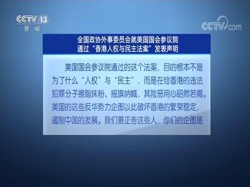 """[新闻30分]全国政协外事委员会就美国国会参议院通过""""香港人权与民主法案""""发表声明"""