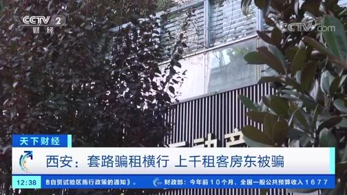 [世界财经]西安至少18家房屋托管中介卷款掉联