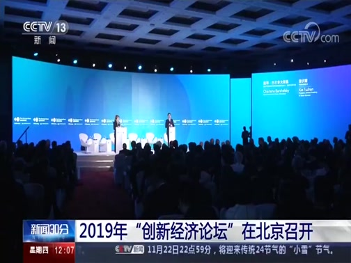 """[新闻30分]2019年""""创新经济论坛""""在北京召开"""