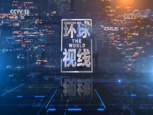 《环球视线》 20191121