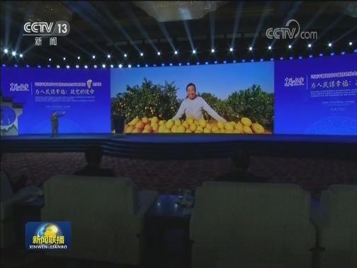 """[视频]""""中国共产党的故事——习近平新时代中国特色社会主义思想在江西的实践""""专题宣介会举行"""