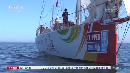 [帆船]克利伯环球帆船赛 三亚号暂列总积分榜第二