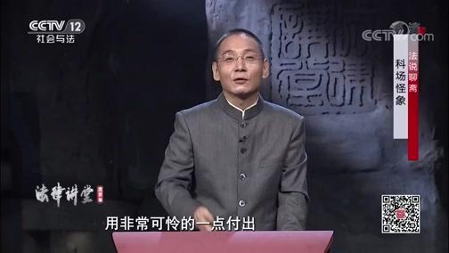 《法律讲堂(文史版)》 20191121 法说聊斋 科场怪象