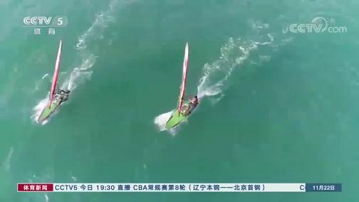 [帆船]中国帆板巡回赛暨三亚湾城市帆板邀请赛扬帆