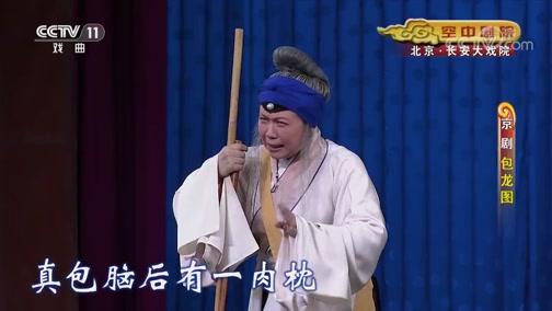 《CCTV空中剧院》 20191122 京剧《包龙图》