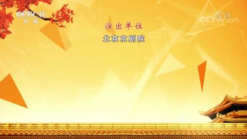 《CCTV空中剧院》 20191123 京剧《八珍汤》 2/2
