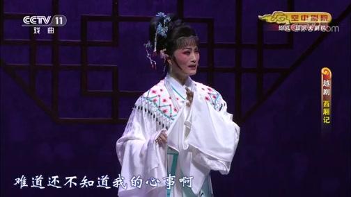 《CCTV空中剧院》 20191124 越剧《西厢记》 2/2
