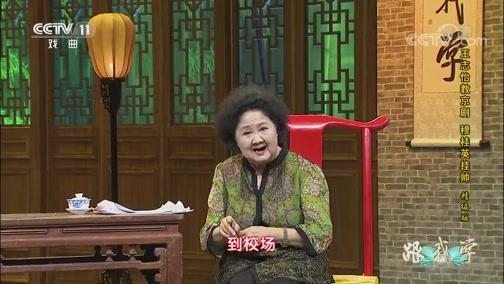 《跟我学》 20191124 王志怡教京剧 《穆桂英挂帅·捧印》(精编版)