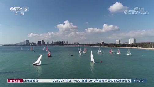 [帆船]中国东山岛国际帆船赛扬帆起航