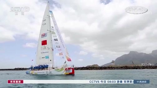 [帆船]克利伯环球帆船赛开普敦起航