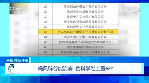 《央视财经评论》 20191125 喝风辟谷能治病 伪科学卷土重来?